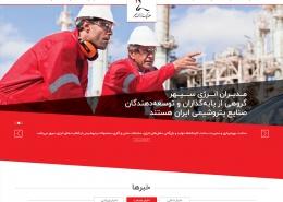 مدیریت استقرار پورتال برون سازمانی انرژی سپهر
